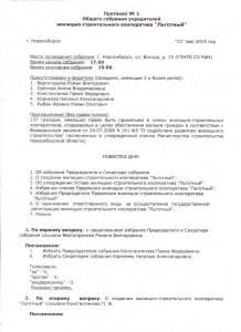 Протокол ЖСК Льготный1
