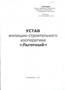 Устав ЖСК Льготный