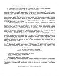 Устав_12