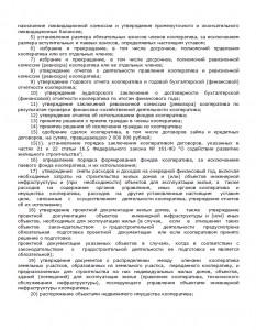 Устав_14