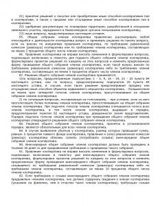Устав_15