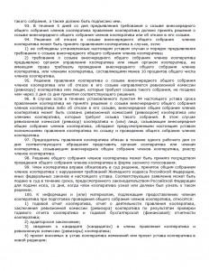 Устав_16