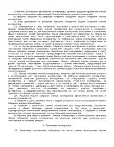 Устав_17