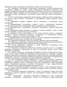 Устав_18