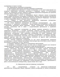 Устав_19