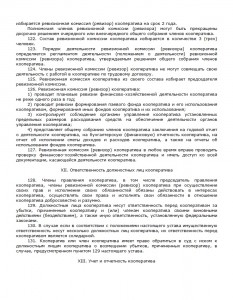 Устав_20