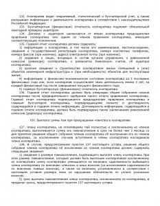 Устав_21