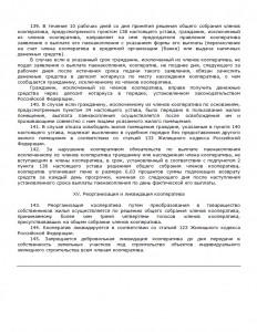 Устав_22