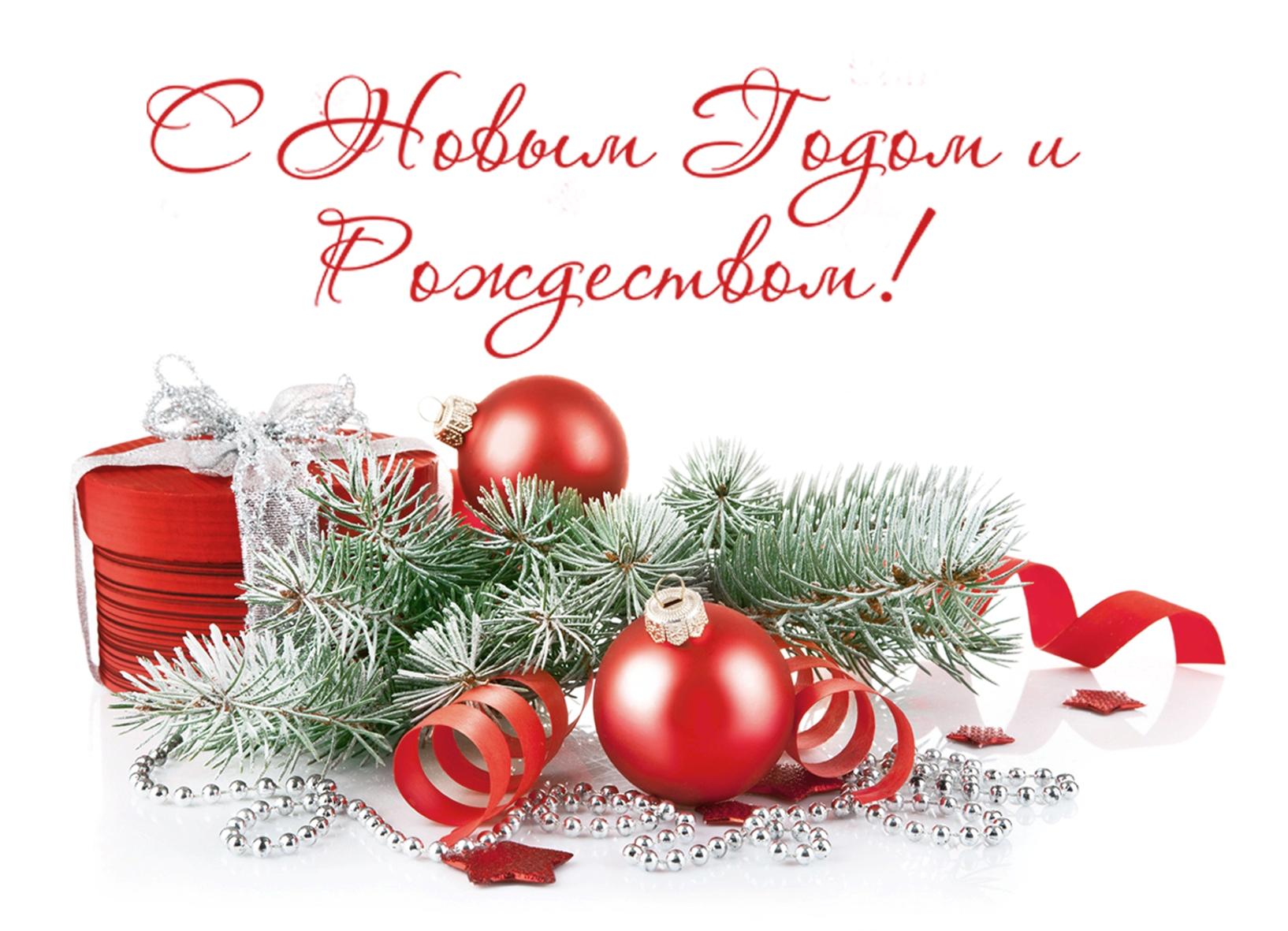 Открытки с новым годом поздравляем