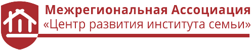 """Межрегиональная ассоциация """"Центр развития института семьи"""""""