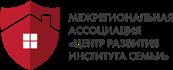 Межрегиональная Ассоциация «Центр развития института семьи»