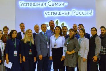 Делегация МА «ЦРИС» приняла участие во Втором форуме семейного предпринимательства «Успешная семья – успешная Россия!» в Москве