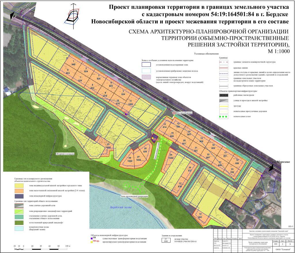 Планировка ЖСК «Бердский залив»